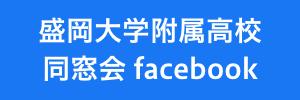 盛岡大学附属高校 同窓会 facebook